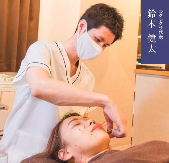 静岡美容鍼灸ルクレクサ代表鈴木健太