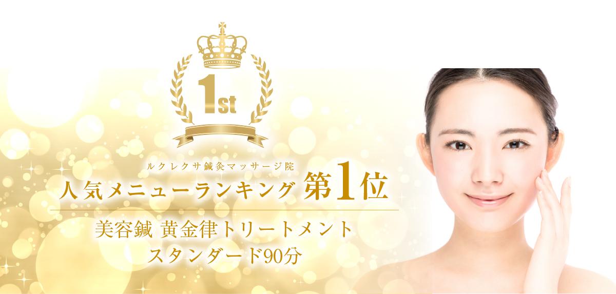 静岡ルクレクサ鍼灸マッサージ院人気メニュー1位
