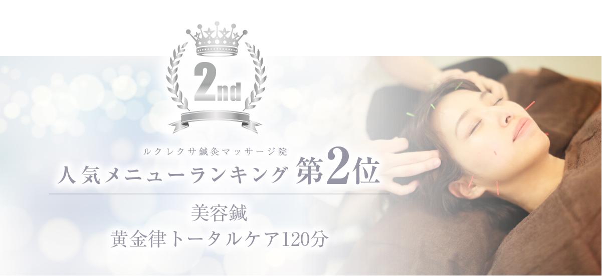 静岡ルクレクサ鍼灸マッサージ院人気メニュー2位